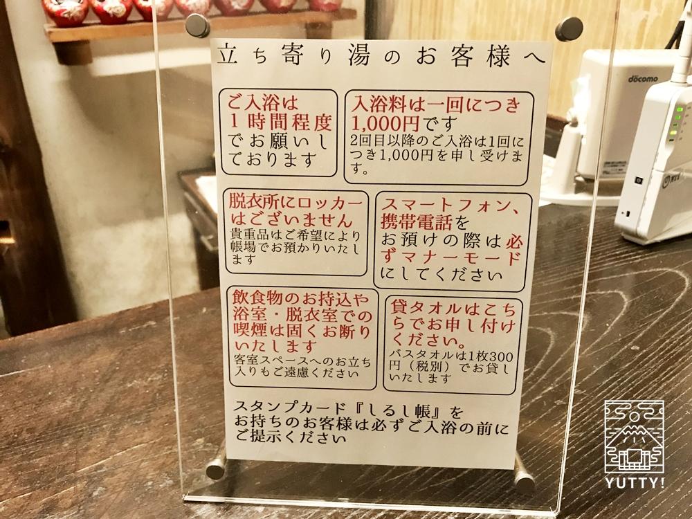 七沢温泉元湯玉川館の立ち寄り湯