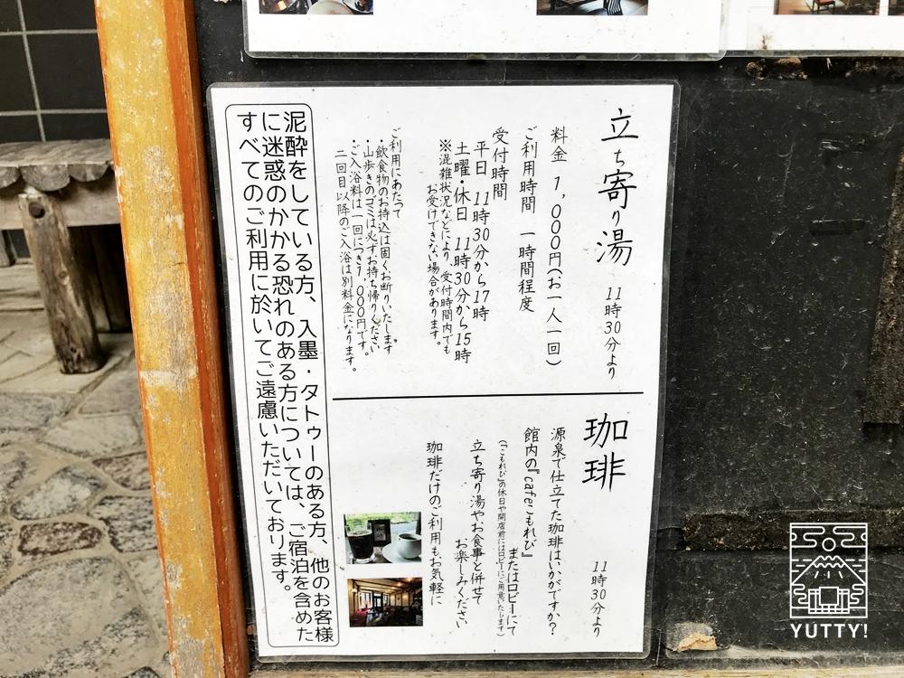 七沢温泉元湯玉川館の看板