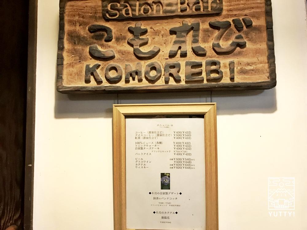 七沢温泉元湯玉川館のカフェ