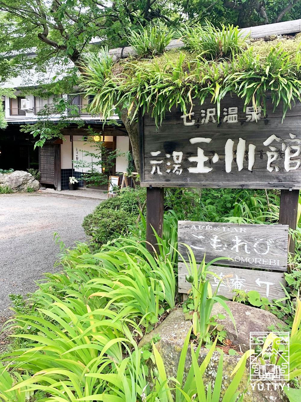 七沢温泉元湯玉川館の入り口