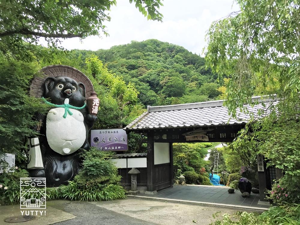 飯山温泉元湯館の写真