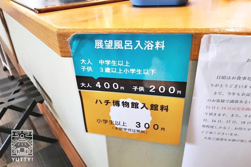 望岳荘のフロント