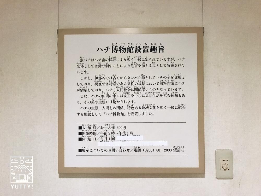 望岳荘ハチ博物館の看板