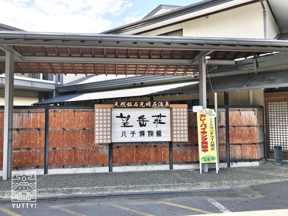 望岳荘の外観2