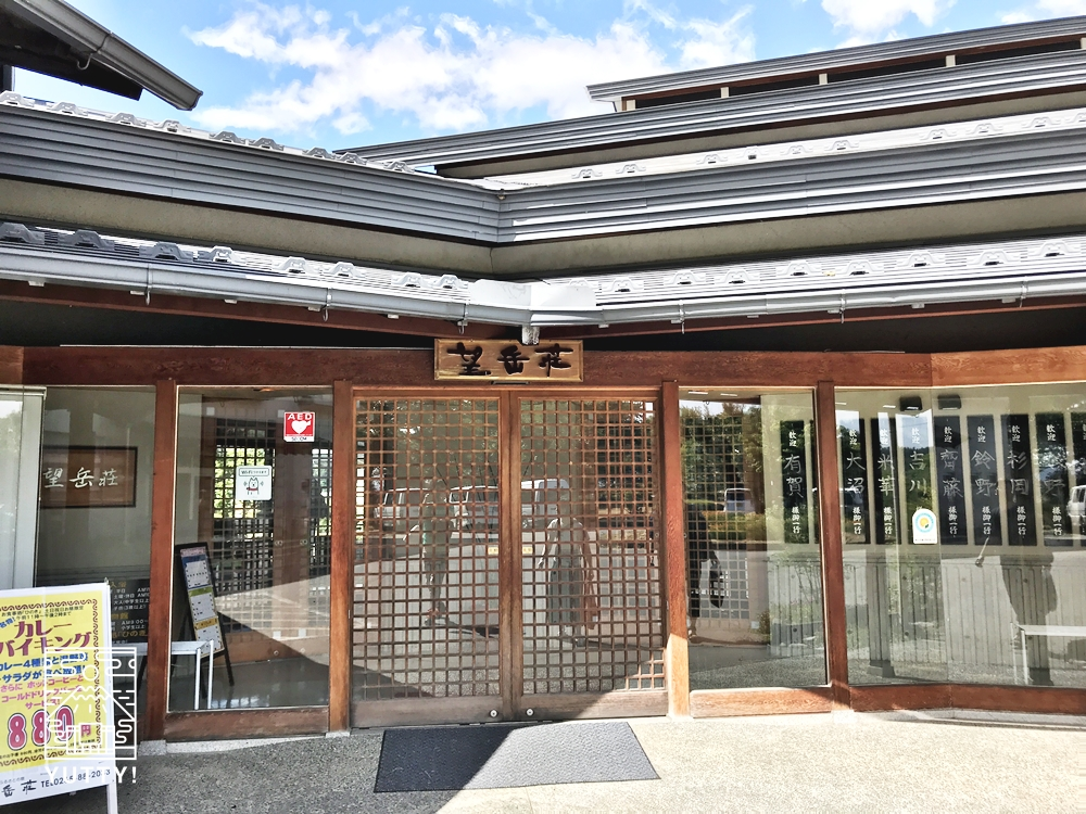 望岳荘の入り口