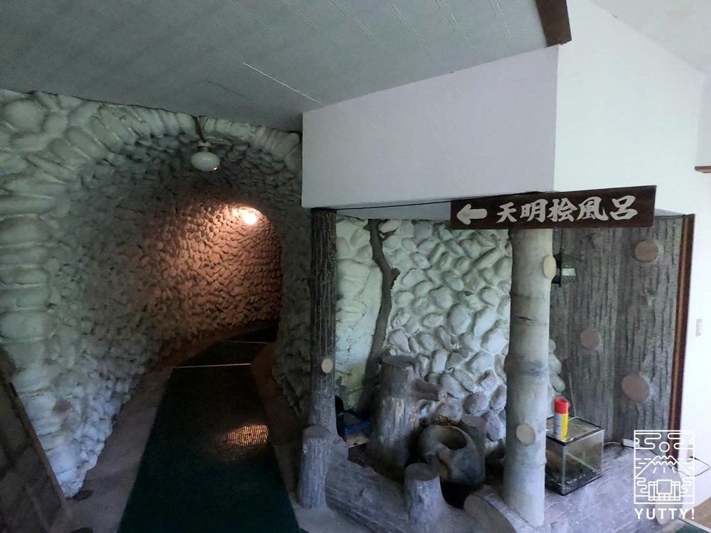 「天明檜風呂」へ抜けるトンネルの写真