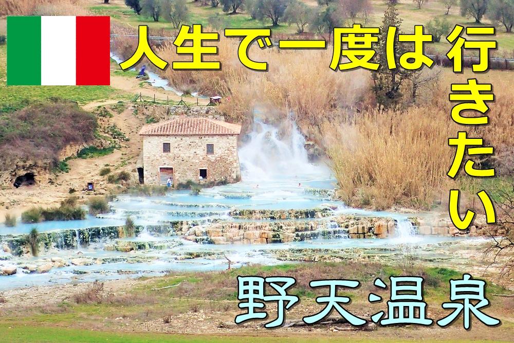 サトゥルニア温泉の写真