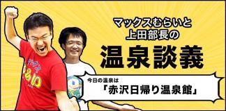 赤沢日帰り温泉館[マックスむらいと上田部長の温泉談義#1]