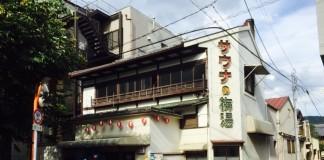 湊雄祐さんが店長をつとめる「サウナの梅湯」