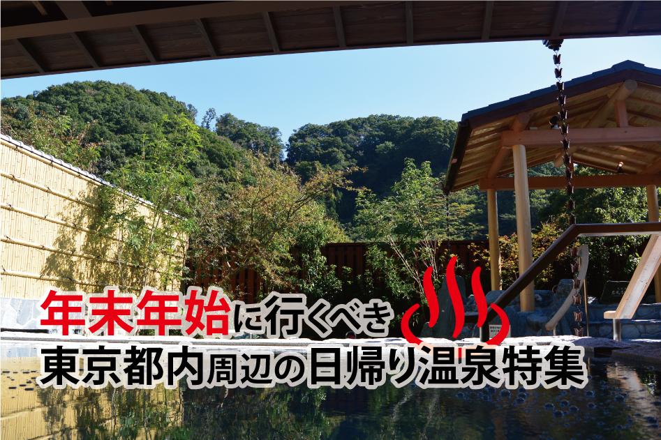 【東京・温泉地】2016年東京都内周辺で年末年始も営業している ...