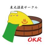 東大温泉サークルOKR(おける)
